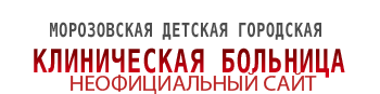 Морозовская детская городская клиническая больница - НЕОФИЦИАЛЬНЫЙ САЙТ